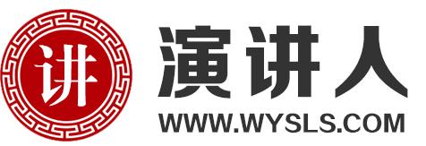 壹演讲_大学生演讲网
